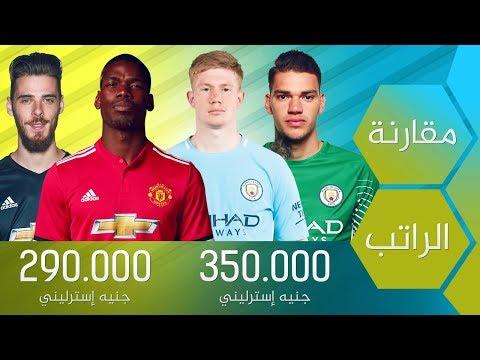 مقارنة بين الراتب الأسبوعي للاعبي مانشستر يونايتد و مانشستر سيتي