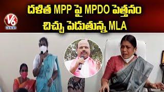 Protocol War Between MPDO backslashu0026 MPP In Yacharam Mandal Parishad | V6 News - V6NEWSTELUGU
