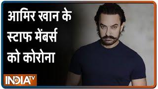 Aamir Khan के स्टाफ मेंबर्स को कोरोना, कहा- मेरी मां के लिए दुआ करें | IndiaTV News - INDIATV