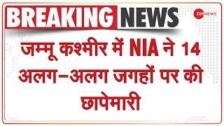 Breaking News: जम्मू कश्मीर में NIA की रेड | Drone | IED | Jammu And Kashmir | Latest Update | Hindi - ZEENEWS