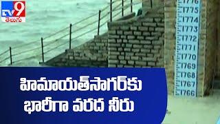 హిమాయత్ సాగర్ కు జలకళ | Himayat Sagar gets highest water flow - TV9 - TV9