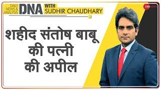 DNA: शहीद संतोष बाबू की पत्नी की अपील | Sudhir Chaudhary | India Vs China | Analysis | Interview - ZEENEWS