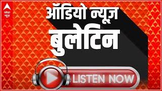 Karnataka finally gets its new CM   Audio Bulletin (27 July 2021) - ABPNEWSTV