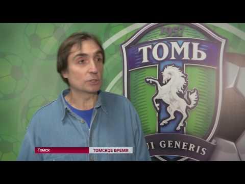 «Томь» проиграла «Ростову» в первом официальном матче чемпионата России в этом году