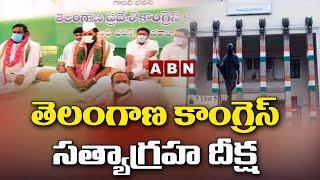 గాంధీ భవన్ లో కాంగ్రెస్ సత్యాగ్రహ దీక్ష | Telangana Congress Satyagraha Dheeksha | ABN Telugu - ABNTELUGUTV