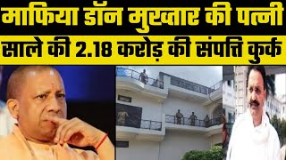 Mukhtar Ansari Controversy: Wife Afsa Ansari and Brother in law Sarjil Raza's property attached - ITVNEWSINDIA