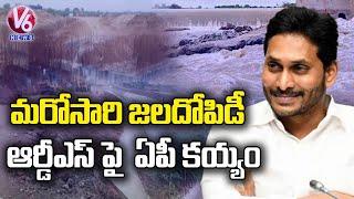 ఏపీ సర్కార్ మరోసారి జల దోపిడీ.. AP Govt Illegal Project Construction On Tungabhadra River | V6 News - V6NEWSTELUGU