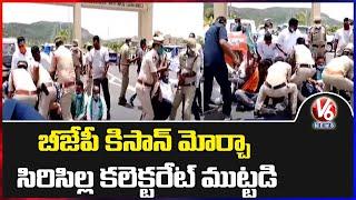 BJP Kisan Morcha Leaders Attempt To Seize Sircilla Collectorate | V6 News - V6NEWSTELUGU