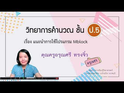 แนะนำการใช้งานโปรแกรม-Mblock-b