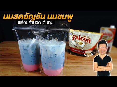 Duo-Milk---Blue-Pea-Flower-&-P