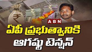 ఏపీ ప్రభుత్వానికి ఆగష్టు టెన్షన్  | August Tension to AP Government | CM Jagan | ABN Telugu - ABNTELUGUTV