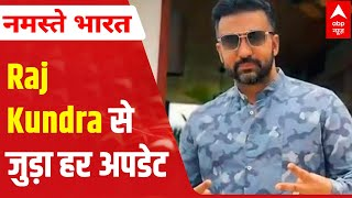 Raj Kundra arrest   Connection from Malad to London; all about it - ABPNEWSTV