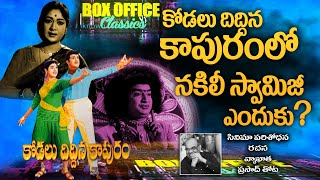 Kodalu Diddina Kapuram Telugu Movie l NTR l Savitri l Vanisri  | Box Office Classics - Episode 2 - IGTELUGU