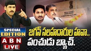 LIVE: జగన్ సలహదారుల హవా..పంచుడు బ్యాచ్..| AP Advisors Politics | CM YS Jagan | Special Edition | ABN - ABNTELUGUTV