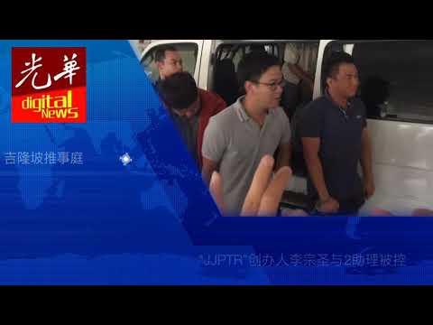 JJPTR李宗圣与2助理被控诈骗