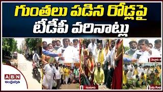 TDP Leaders Variety Protest Against Damaged Roads In West Godavari   ABN Telugu - ABNTELUGUTV
