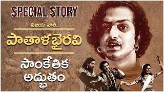Pathala Bhairavi Special Story - Producer Prasanna Kumar |  NTR | K Malathi | S V Ranga Rao | TFPC - TFPC