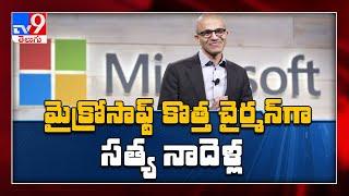 Satya Nadella : Microsoft names CEO Satya Nadella as chairman - TV9 - TV9