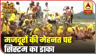 Govt officers takes credit for river revived by villagers | Ghanti Bajao - ABPNEWSTV