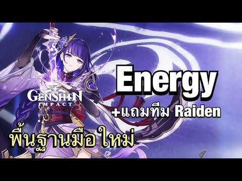 [Genshin-Impact]-ปูพื้นฐาน-Ene