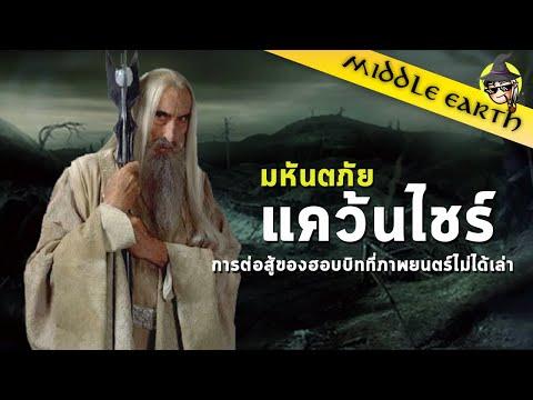 เรื่องเล่าจาก-Middle-Earth-:-S