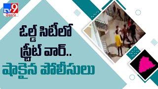 Hyderabad : గ్రూపులుగా విడిపోయి విచక్షణారహితంగా కొట్టుకున్న యువకులు- TV9 - TV9