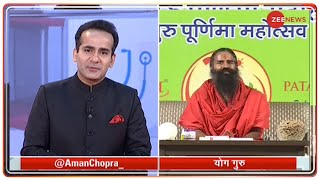 ImmunityConclaveOnZee: योग से मजबूत करे इम्युनिटी | Swami Ramdev - ZEENEWS