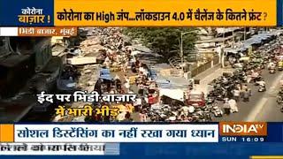 ईद के एक दिन पहले, देश में गली-गली खुले 'कोरोना बाज़ार' | Ground Report - INDIATV