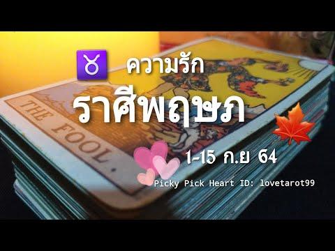 ดวงความรักราศีพฤษภ-|-1-15-ก.ย-