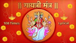 LIVE: गायत्रीमंत्र | Gayatri Mantra Chanting | Om Bhur Bhuva Swaha - BHAKTISONGS