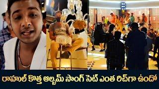 Singer Rahul Sipiliginj Upcoming Song Making Video | రాహుల్ కొత్త ఆల్బమ్ సాంగ్ సెట్ ఎంత రిచ్ గా ఉందో - IGTELUGU