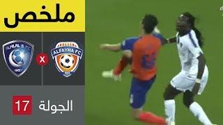 ملخص مباراة الفيحاء والهلال 1-5 - دوري كاس الأمير محمد بن سلمان
