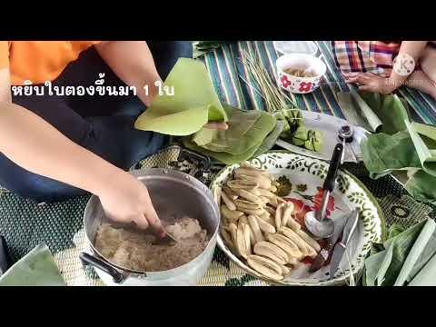 Ep.49-การทำข้าวต้มมัด-สำหรับตั