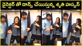 Shruti Hassan Funny Dance With Director Gopichand | Actress Shruti Hassan | Rajshri Telugu - RAJSHRITELUGU