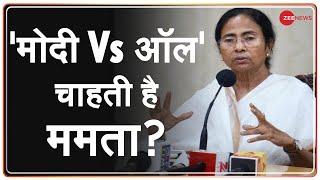 LIVE: Modi Vs All, विपक्ष चेहरे पर मौन? | Mamata Banerjee-PM Modi meet | Opposition Face |Hindi News - ZEENEWS
