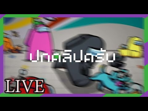 🔴-[Live]-Among-Us-กับ-Vutuber!