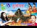 सती सुलोचना किस्सा रामायण , Sati Sulochna , Nemi Chand Kushwah , Trimurti Cassette