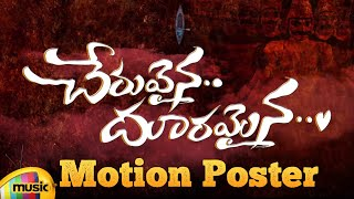 Cheruvaina Dooramaina Movie Motion Poster | Sujith | Tharunika | Latest Telugu Movie 2020 - MANGOMUSIC