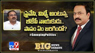 ప్రైవేసీ. మిథ్యే అంటున్న బీజేపీ నాయకుడు.. పాపం ఏం జరిగిందో?   Big News Big Debate By Rajinikanth TV9 - TV9