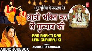 BHAKTI KAR LEIN GURURAJ KI I Guru Bhajans I ANURADHA PAUDWAL I Full Audio Songs Juke Box - TSERIESBHAKTI