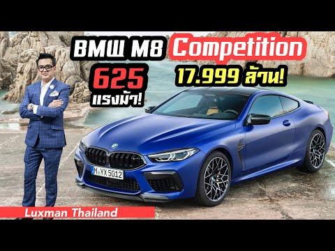 รีวิว-BMW-M8-Competition-625-แ