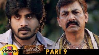 3 Mukhi Latest Telugu Horror Movie 4K | Latest Telugu Movies | Aishwarya | Part 9 | Mango Videos - MANGOVIDEOS
