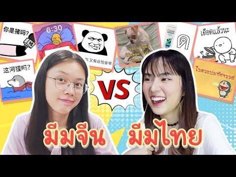 มีมจีน-vs--มีมไทย--คนจีนจะเข้า