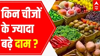 Inflation bites India: Know what all is costlier than before - ABPNEWSTV