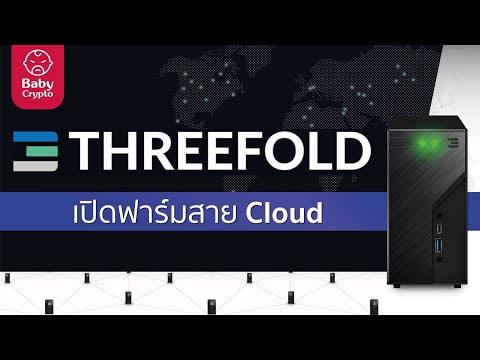 Threefold-3Node-Miner-|-ตัวขุด