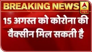 India likely to launch Corona vaccine by Aug 15 - ABPNEWSTV