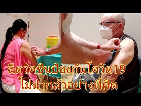 แชร์ประสบการณ์ฉีดวัคซีนไฟเซอร์