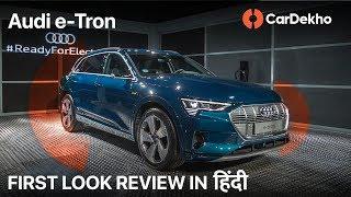 ऑडी ई-ट्रॉन इंडिया पहला look () | expected कीमत, launch date, स्पेसिफिकेशन एन्ड अधिक कारदेखो.कॉम