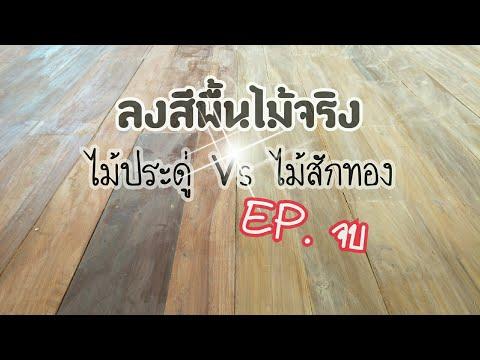 EP-8-พื้นไม้ปาเก้-ลงสีพื้นไม้จ