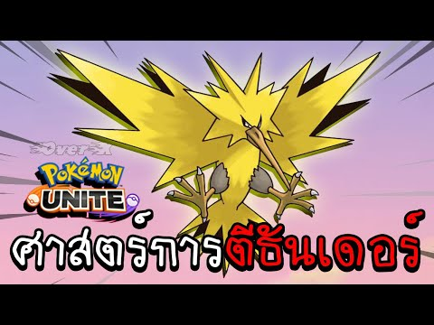 เทคนิคการตีธันเดอร์-|-Pokemon-